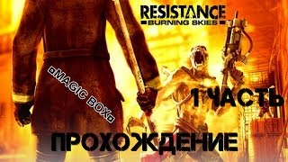 Видео прохождение Resistance: Burning Skies часть 1