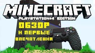 MINECRAFT PS4 (PLAYSTATION 4)  EDTION - ОБЗОР И ПЕРВЫЕ ВПЕЧАТЛЕНИЯ!
