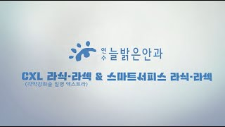 CXL 라식/라섹(각막강화술 일명 엑스트라) &…
