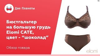 видео Elomi интернет магазин женского нижнего белья