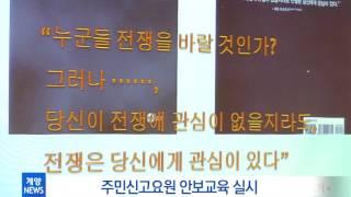 6월 4주_주민신고요원 안보교육 실시 영상 썸네일