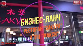 Ресторан САКУРА в ТРЦ МАКСИ