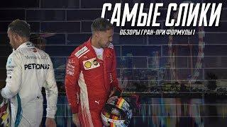 формула 1 ОБЗОр Гран-при Сингапура 2018