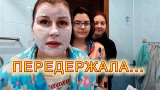 VLOG Новая маска для лица Семейные разборки