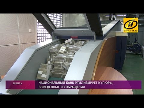 Деноминация-2016: Утилизация «старых» белорусских денег