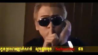 រឿងកូនប្រសារញាក់សាច part 4 - Thai movie speak Khmer
