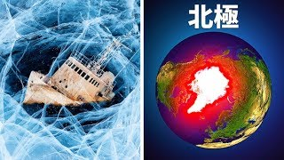 北極で誰も生活しようとしないのはなぜか