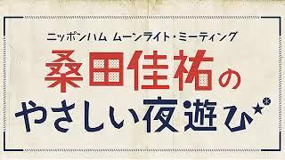 2019.02.23 ニッポンハム ムーンライト・ミーティング 桑田佳祐のやさしい夜遊び