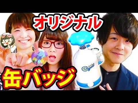 DIYオリジナル缶バッジ作りげんじ × ボンボンTV