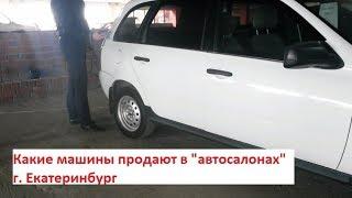 Что продают в автосалонах г.Екатеринбурга