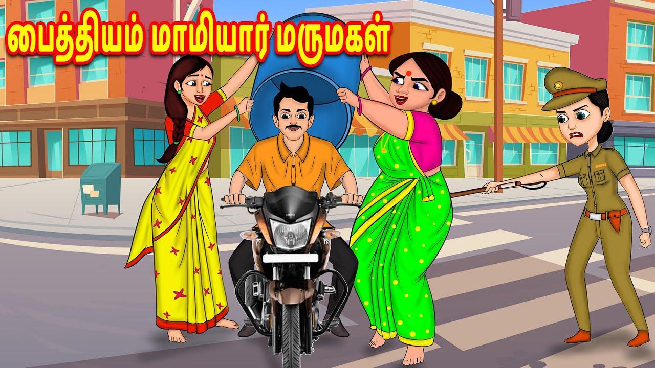 பைத்தியம் மாமியார் மருமகள் Stories in Tamil | Tamil Stories | Tamil Kathaigal | Tamil Moral Stories