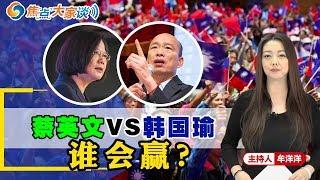 蔡英文VS韩国瑜 谁会赢?《焦点大家谈》2019.10.15第37期