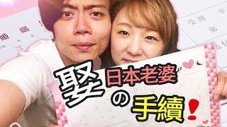 娶日本老婆手續上遇到了小小困難!在日本結婚需要準備什麽文件? thumbnail