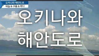 2019.05 평화의 섬 오키나와 해안도로 하늘 &am…