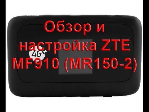 Обзор и настройка 3G/ 4G Wi-Fi роутера ZTE MF910 (Мегафон MR150-2)