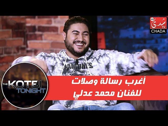 أغرب رسالة وصلات للفنان محمد عدلي من عند شاب نجح في الباكالوريا .. شوفوا شنو قال ليه