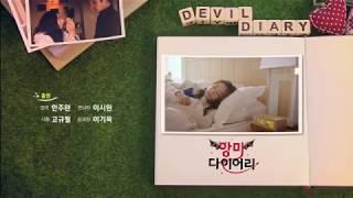 Дневник дьявола 4 эпизод озвучка GREEN TEA