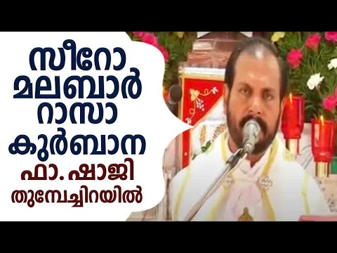 Syro Malabar Rasa Qurbana | Holy Mass by Fr Shaji Thumpechirayil | Vishudha Kurbana