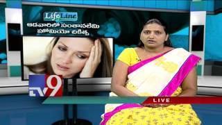 Female Infertility : Homeopathic treatment - Lifeline - TV9