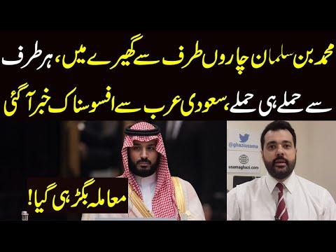 Muhammad Bin Salman ghery main, Saudi Arabia sy buri khabar a gai