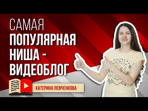 Самая популярная ниша для YouTube — Видеоблог