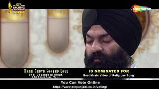 Man Dhovo Shabad Lago || Bhai Gagandeep Singh || PTC Punjabi | MUSIC | Awards 2018 Nominations