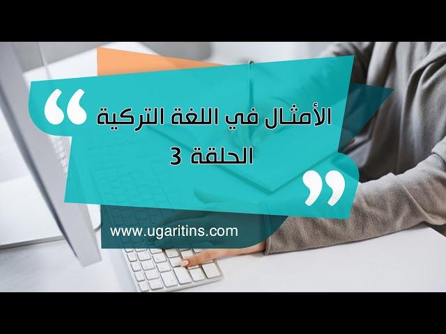لغة تركية - أمثال تركي - عربي - مترجمة .. Atasözler الحلقة 3