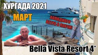 Хургада Bella Vista Resort 4 об отеле и отдыхе в марте 2021
