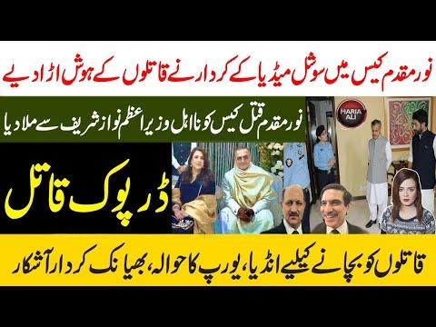 Noor Mukaddam Case - Zakir Jaffer & Asmat Adamjee
