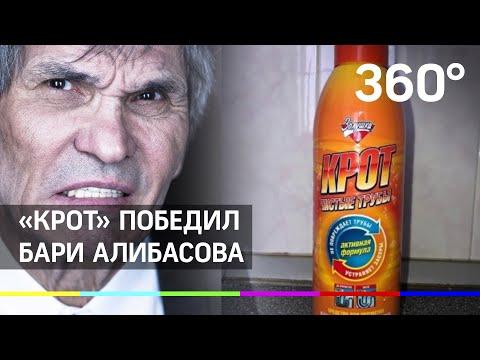 «Крот» добил Бари Алибасова:100 миллионов рублей отсудить не удалось