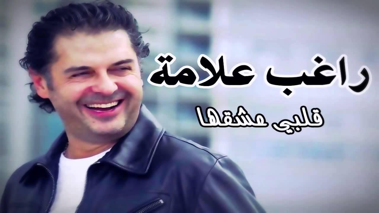 albi 3ashe2ha
