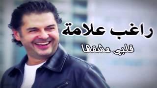 Ragheb Alama - Albi Ashe'ha [English Subtitles]