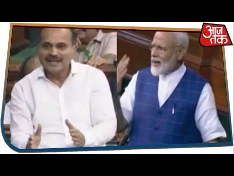 कांग्रेस और Adhir Ranjan Choudhury पर PM Modi का 'ऊंचा' प्रहार! | Desh Tak