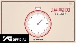 TREASURE - 3분 트레저 🎮 슈퍼스타 YG 편