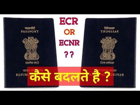 ECR और ECNR के अंतर को समझिए ECR पासपोर्ट को ECNR में कैसे बदलते है How TO Convert ECR To ECNR Hindi
