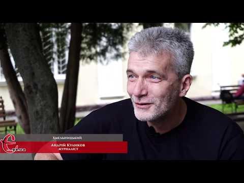 gazeta ye.ua: Андрій Куликов про Хмельницький, українську мову, вибори та гроші