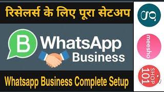 Whatsapp Business App Full Settings Setup For Resellers   We Make Reseller screenshot 4