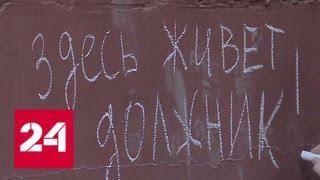 Житель Кемерово по вине приставов стал двойником должника - Россия 24