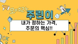 [모여라~ 주린이 #02] 내가 정하는 가격, 주문의 핵심!!