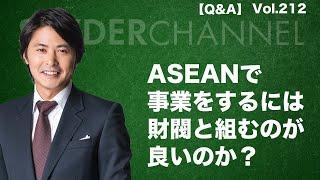 第212回 【Q&A】ASEANで事業をするには財閥と組むのが良いのか?
