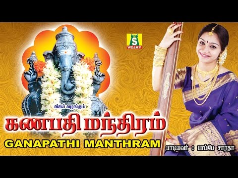 GANAPATHI MANTHIRAM JUKE BOX