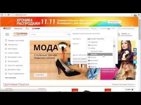 Как зарегистрироваться и заказывать товары с Aliexpress.com в Беларусь