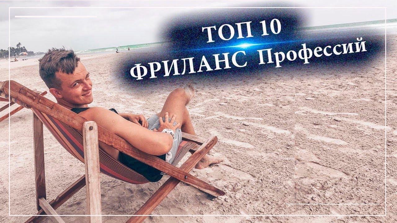 Фриланс интернете удаленная работа для конструктора на украине