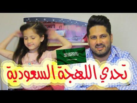تحدي اللهجة السعودية بين مايا الصعيدي و عمر الصعيدي :) thumbnail