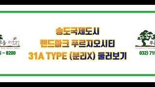 송도 랜드마크 푸르지오시티 31A TYPE (분리X)
