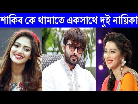 'NEW KOLKATA BANGLA MOVIE' 'SHAKIB KHAN' | TODAY ENTERTAINMENT NEWS 'SHAKIB KHAN BANGLA MOVIE' || BD