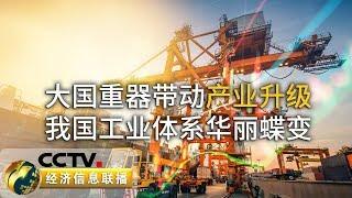 《经济信息联播》 20190921| CCTV财经
