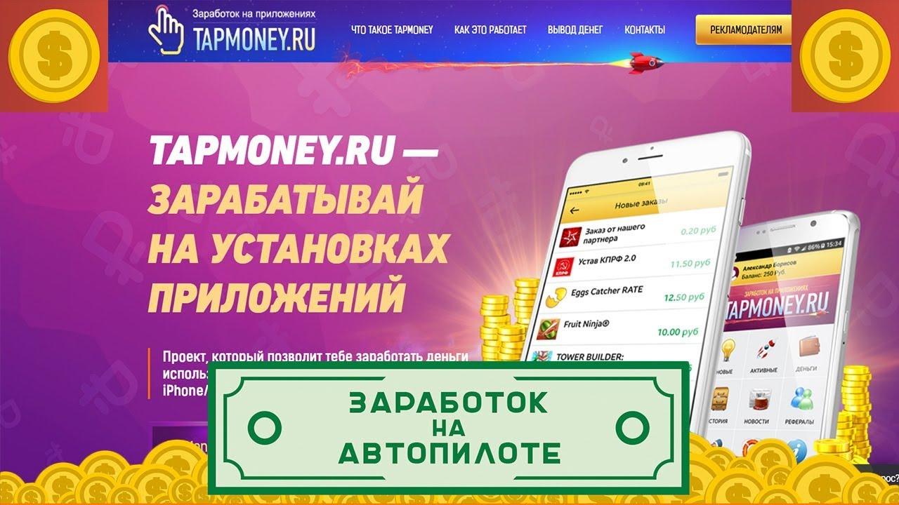 TAPMONEY- зарабатывай на установках приложений | заработок на автопилоте андроид