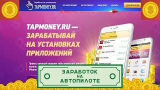 TAPMONEY- зарабатывай на установках приложений. Мобильный заработок на Андроид без вложений