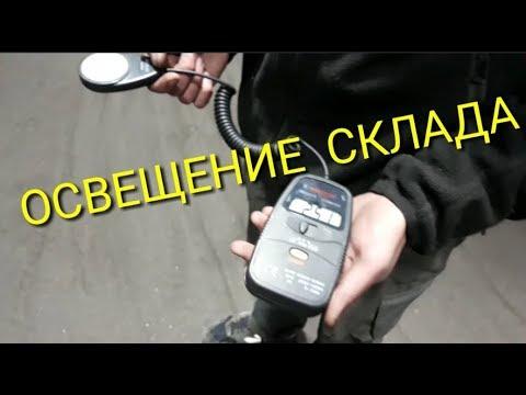 Освещение склада как сделать правильно,проект освещения,электромонтаж,Киев,+380962629848